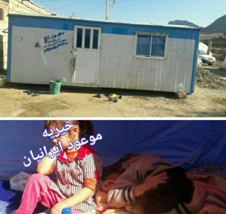 بیانیه موسسه کودکان نیکوکار موعود ایرانیان به مناسبت روز جهانی کودک