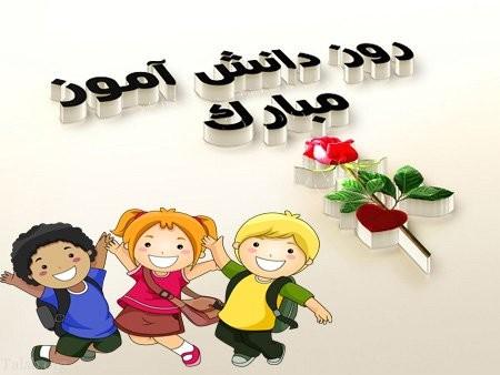 بیانیه موسسه کودکان نیکوکار موعود ایرانیان به بهانه روز دانش آموز