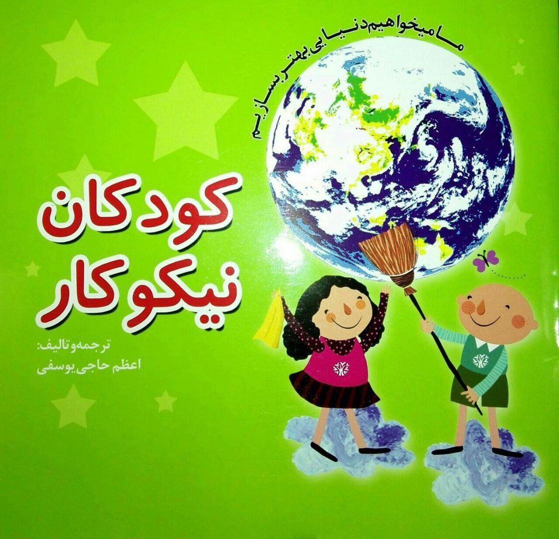 رونمایی از کتاب کودکان نیکوکار به مناسبت روز قلم